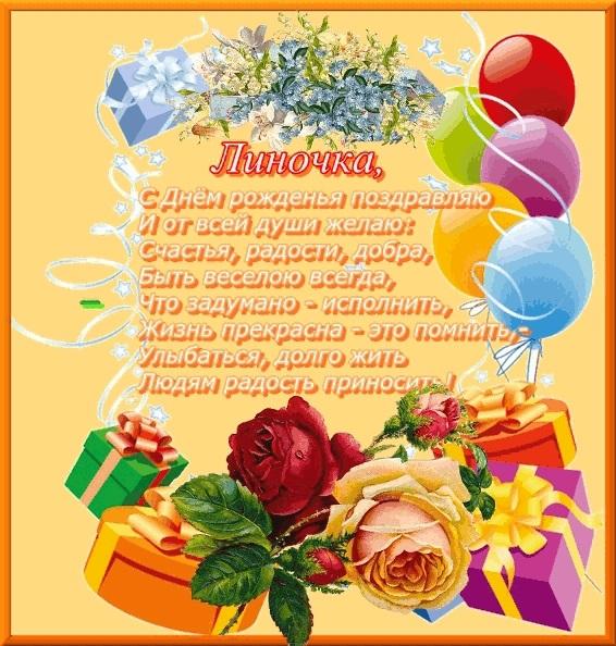 Красивые картинки с днем рождения Ангелина014