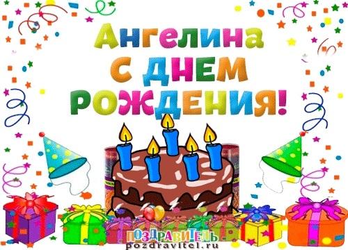 Красивые картинки с днем рождения Ангелина016
