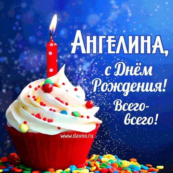 Красивые картинки с днем рождения Ангелина017