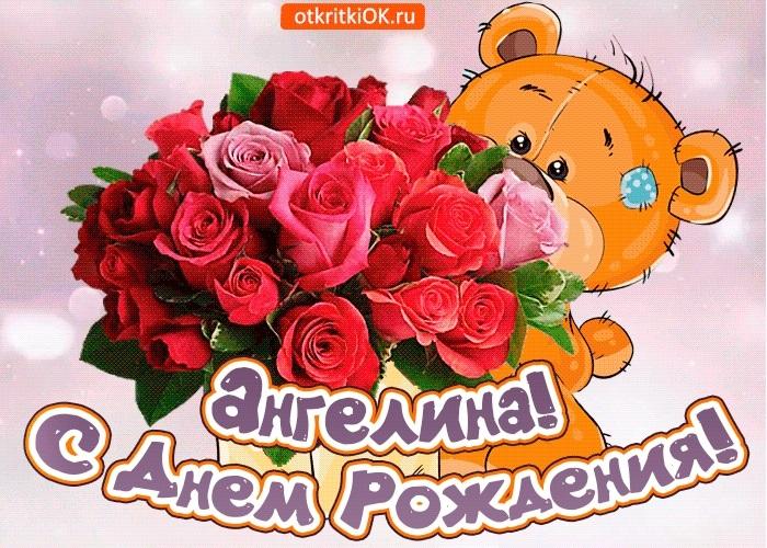 Красивые картинки с днем рождения Ангелина019