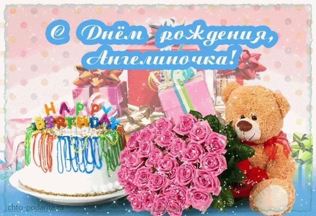 Красивые картинки с днем рождения Ангелина021