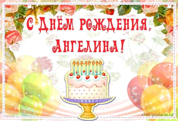 Красивые картинки с днем рождения Ангелина022