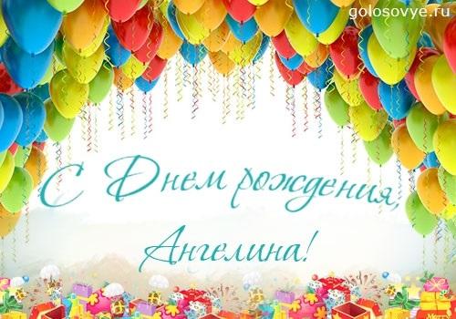 Красивые картинки с днем рождения Ангелина024