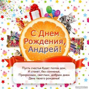 Красивые картинки с днем рождения Андрей001