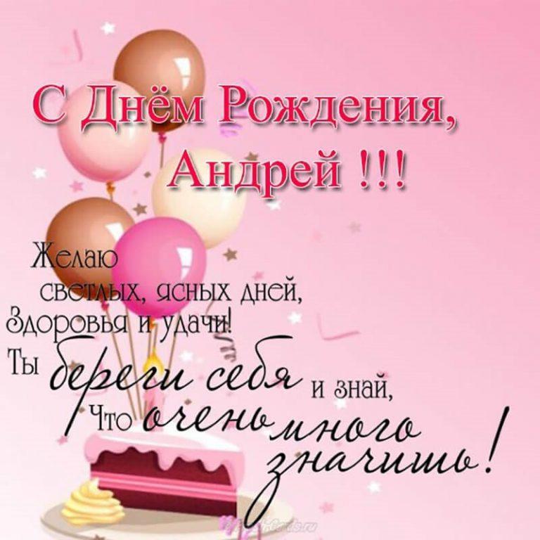 Днем, день рождения андрея картинки