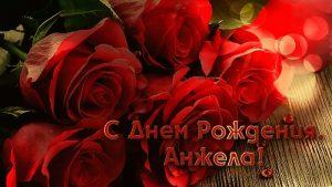 Красивые картинки с днем рождения Анжела001