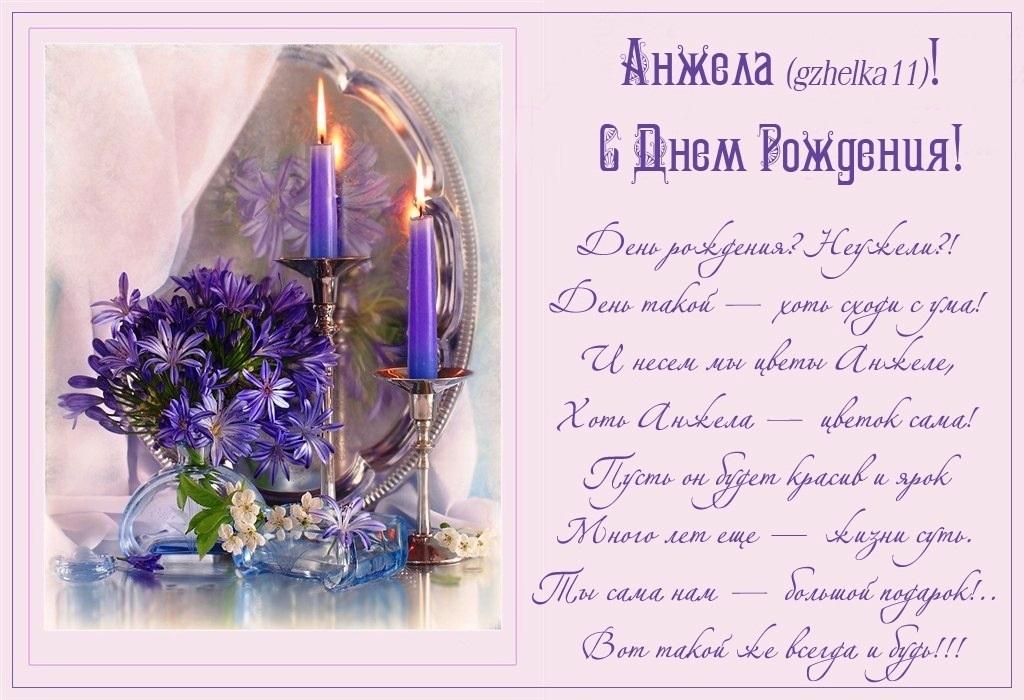 Картинки с именем анжела красивые с цветами и пожеланиями