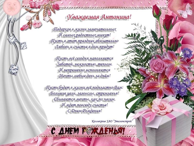 поздравления с днем рождения по имени антонина проведения парламентского