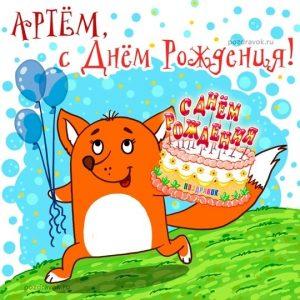 Красивые картинки с днем рождения Артем005