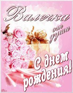 Красивые картинки с днем рождения Валентина008