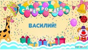 Красивые картинки с днем рождения Василий003