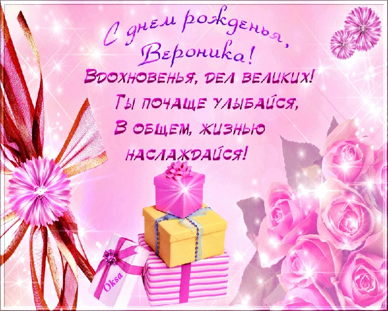Красивые картинки с днем рождения Вероника001