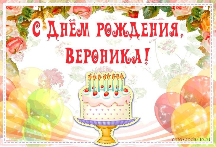 Красивые картинки с днем рождения Вероника004