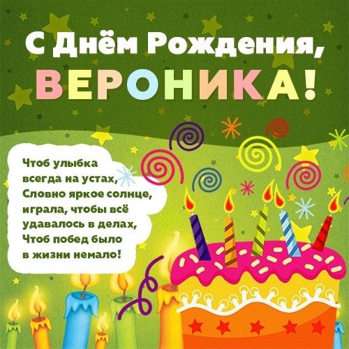 Красивые картинки с днем рождения Вероника010