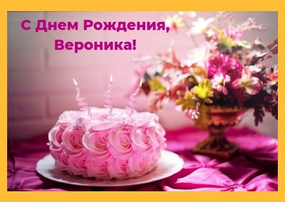 Красивые картинки с днем рождения Вероника011