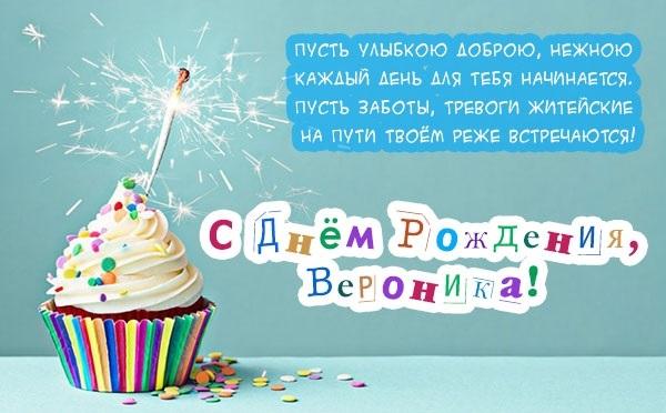Красивые картинки с днем рождения Вероника019