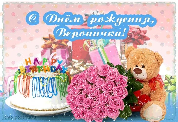 Красивые картинки с днем рождения Вероника023