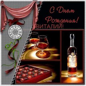Красивые картинки с днем рождения Виталий002