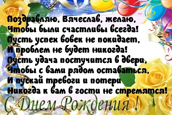 Картинках, картинка с днем рождения вячеславу