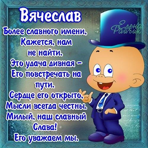 Картинка с днем рождения вячеславу, днем рождения
