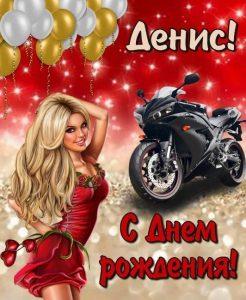 Красивые картинки с днем рождения Денис002