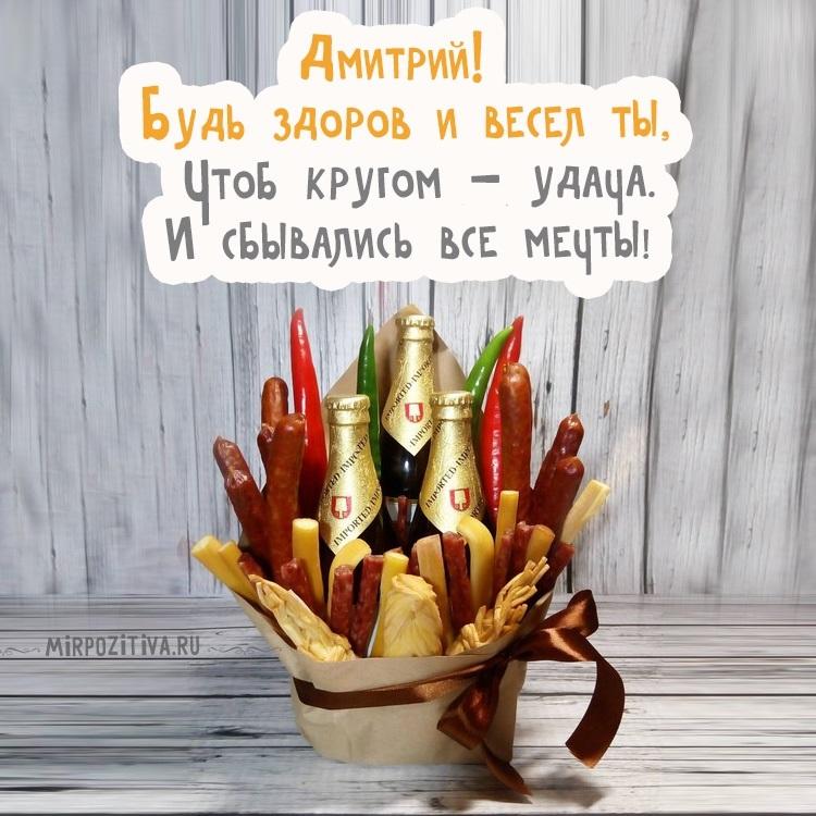 Картинки с днем рождения дмитрию прикольные и красивые