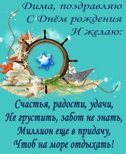 Красивые картинки с днем рождения Дмитрий004