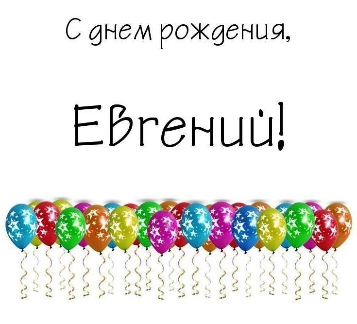 Поздравить с днем рождения евгению в картинках, прощай любимый
