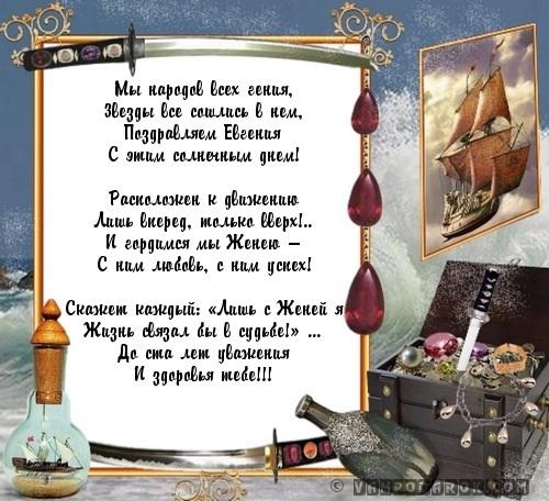 Марта говорящие, картинки с днем рождения евгений сергеевич