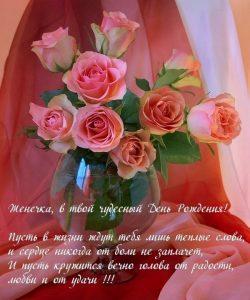 Красивые картинки с днем рождения Евгения008