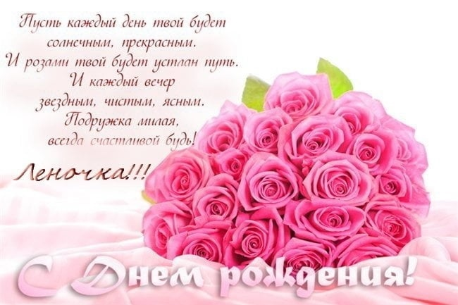 Красивые картинки с днем рождения Елена004