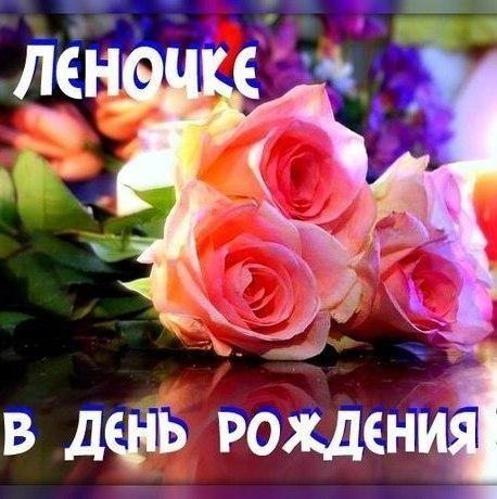 Красивые картинки с днем рождения Елена007