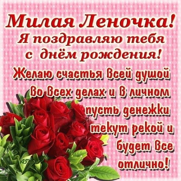 Красивые картинки с днем рождения Елена011