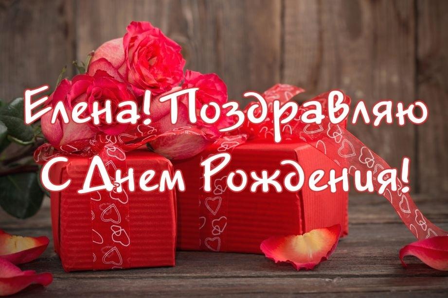Красивые картинки с днем рождения Елена016