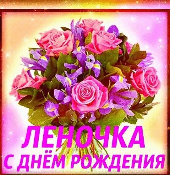Красивые картинки с днем рождения Елена019
