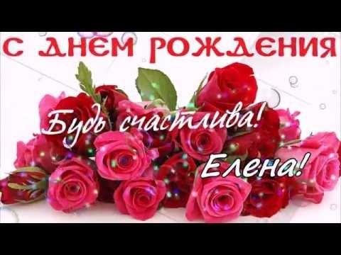 Красивые картинки с днем рождения Елена020
