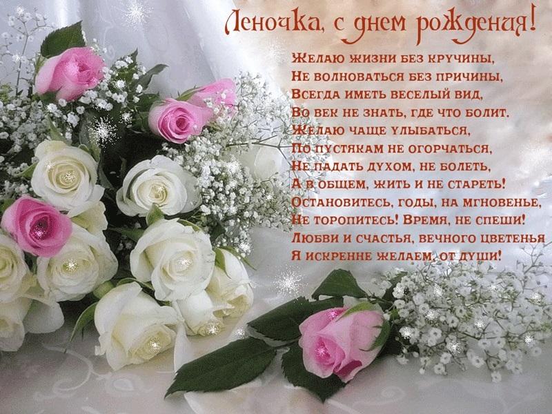 Красивые картинки с днем рождения Елена022