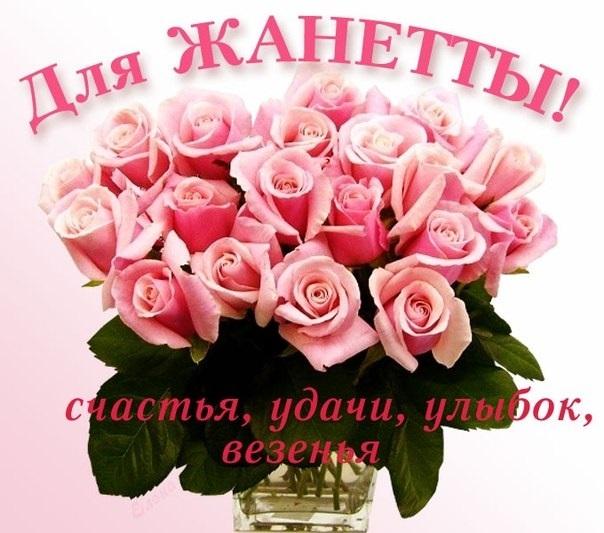 Картинка с днем рождения жанна сергеевна