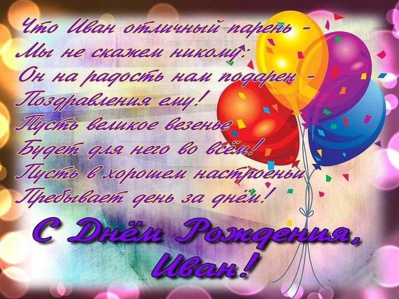 Красивые картинки с днем рождения Иван001