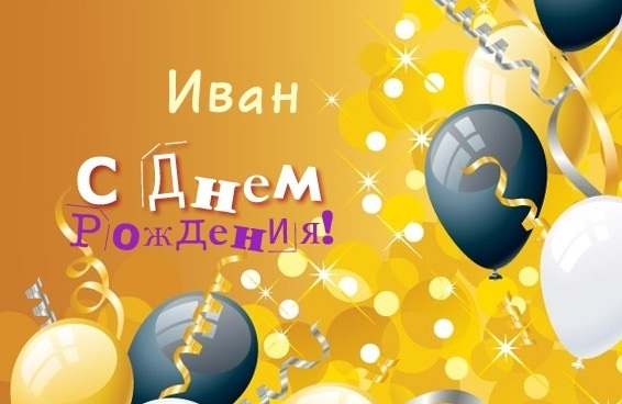Красивые картинки с днем рождения Иван002