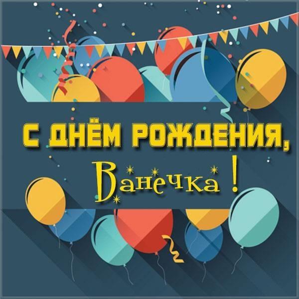 Красивые картинки с днем рождения Иван008