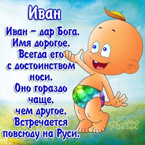 Красивые картинки с днем рождения Иван010