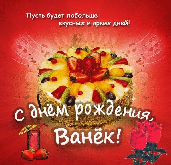 Красивые картинки с днем рождения Иван012
