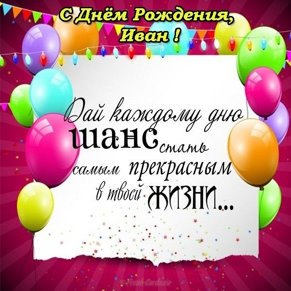 Красивые картинки с днем рождения Иван013