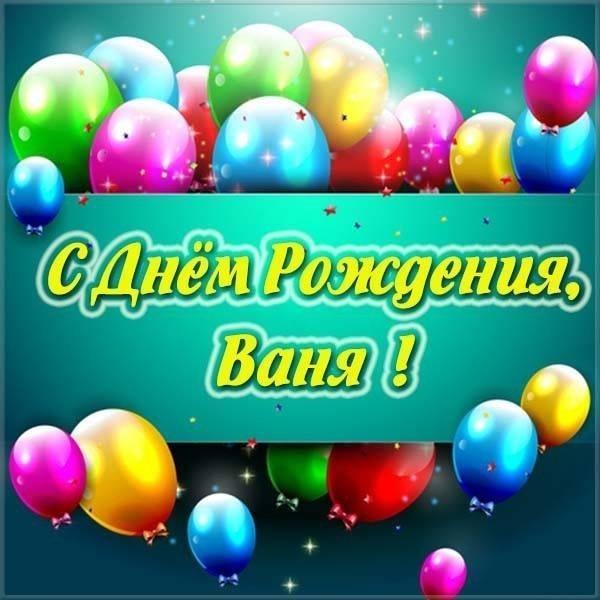 Красивые картинки с днем рождения Иван014