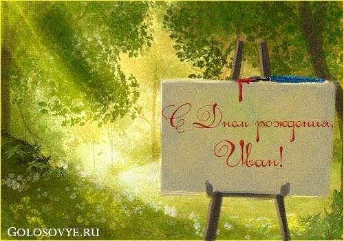 Красивые картинки с днем рождения Иван016