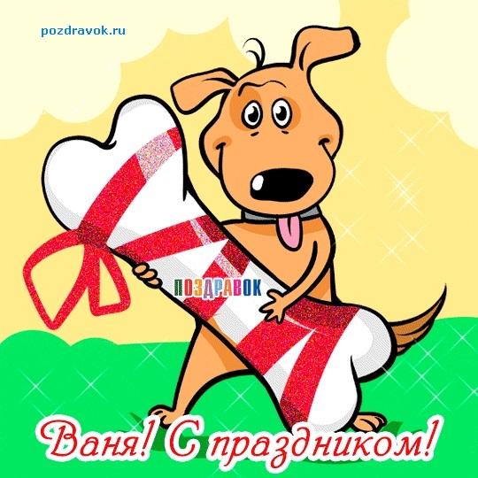 Красивые картинки с днем рождения Иван019