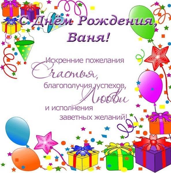 Красивые картинки с днем рождения Иван022