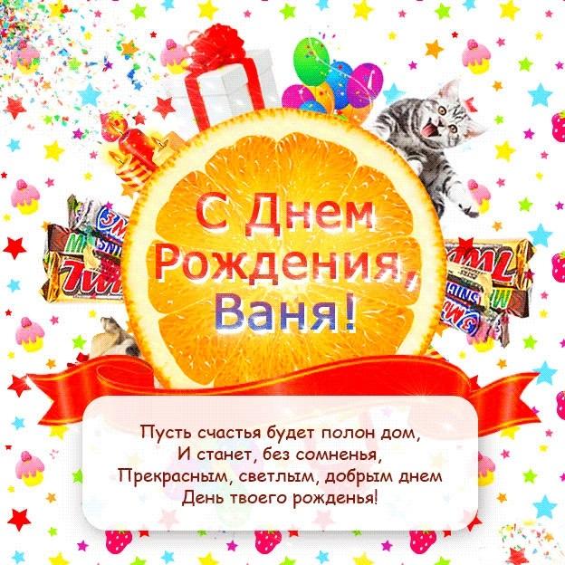 Красивые картинки с днем рождения Иван023