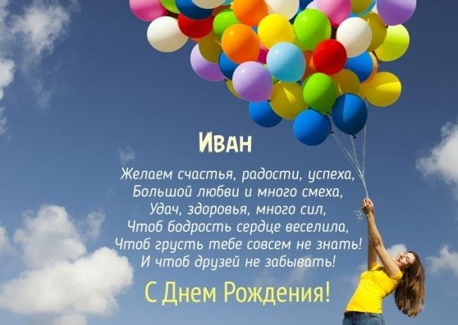 Красивые картинки с днем рождения Иван025